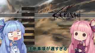 【Kenshi】早口姉妹のKenshiなんちゃって初見プレイSC part7【VOICEROID】