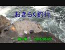 【城ヶ島】 おきらく釣行 【20180602】