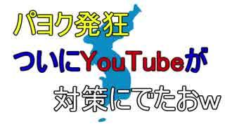 【パヨク発狂】YouTubeが規約を変更!言論弾圧が行えなくなったおwwwwww【韓国崩壊】