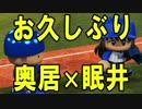 【ゆっくり実況】最弱投手でマイライフpart46【パワプロ2017】