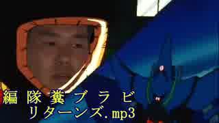 編 隊 糞 ブ ラ ビ リ タ ー ン ズ.mp3