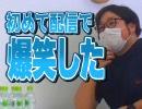 娯楽創造実験ラボラトリ #012「年度末生放送 編集版①」(ゲストくるぶし)