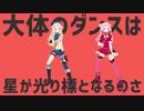 【MMD】女児系デスコ【太陽系デスコ】