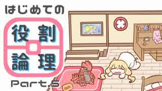 【ポケモンUSM】はじめての役割論理 5-1
