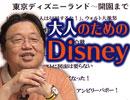 #233表 岡田斗司夫ゼミ『一人で楽しむ 大人のためのディズニーランド』...