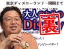 #233裏 岡田斗司夫ゼミ(4.50)