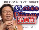 #233【高画質】岡田斗司夫ゼミ『一人で楽しむ 大人のためのディズニーラ...