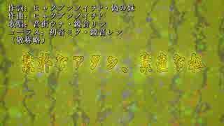【音街ウナ・鏡音リン】素朴なアタシ、素