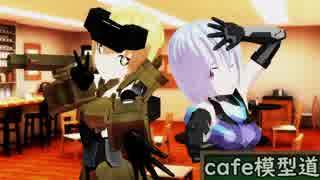 cafe模型道 3杯目「私と貴女でダブルFAガ