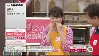 QVC福島 ののじスーパー穴あきオタモ QV
