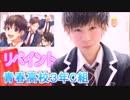 【LIP×LIP】リペイント/りょうちむ.(歌ってみた)Remix ver.