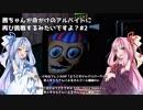 【FNAF2】茜ちゃんのアルバイト事情【琴葉姉妹実況】2