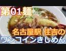 【麺へんろ】第1麺 名古屋駅 住よしのきしめん【古都&湖国編 1日目】