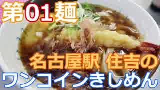 【麺へんろ】第1麺 名古屋駅 住よしのき