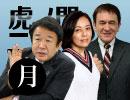 【DHC】6/4(月) 青山繁晴×有本香×ケント・ギルバート×居島一...