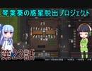 琴葉葵の惑星脱出プロジェクト 第23話【RimWorld実況】