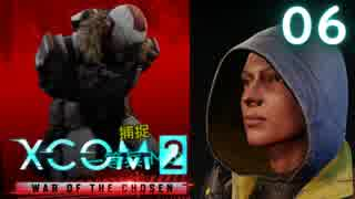 シリーズ未経験者にもおすすめ『XCOM2:WotC』プレイ講座第06回