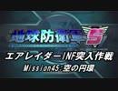 【地球防衛軍5】エアレイダーINF突入作戦 Part43【字幕】