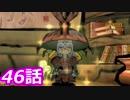 【狼に癒される】大神絶景版実況 第46話