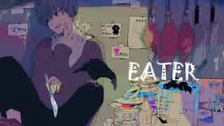 【shino】EATER / 初音ミク