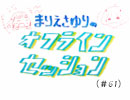 【第61回】まりえさゆりのオフラインセッション [ゲスト:優木かなさん]