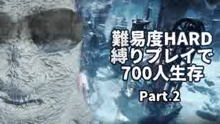 【Frostpunk】難易度HARD縛りプレイで700