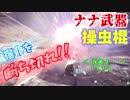 【MHW】ナナ武器操虫棍で悲しき宿命を爆破するスタイル ~エンプレスケイン冥灯編~