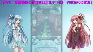 【SDVX】琴葉姉妹とまぜまぜボルテ #02【V
