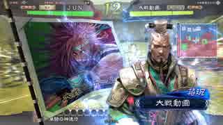 【三国志大戦】鬼才の戦 第1幕 vs4枚征