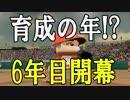【パワプロ2018】最弱チームから日本一を目指すよpart15【ゆっくり実況】