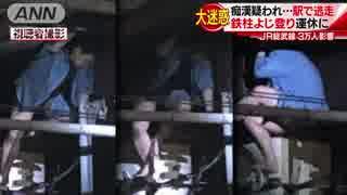 """痴漢疑われ駅の柱に""""籠城"""" JR総武線3万人に影響"""