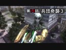 【地球防衛軍5】まったり戦士の帰還 第2シーズン Part 14【実況】