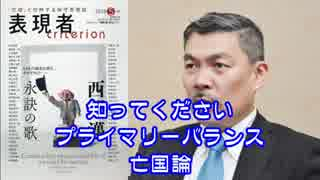 ~週刊ラジオ『表現者』~ 藤井聡 あるがまま日本・京都 20180604