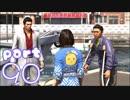 初めての【龍が如く6】実況プレイ!part90