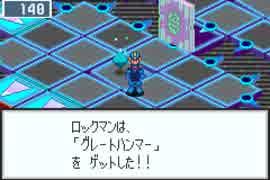 【TAS】 バトルネットワーク ロックマンエ