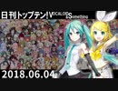 日刊トップテン!VOCALOID&something【日刊ぼかさん2018.06.04】