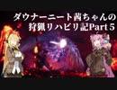 【MHW】ダウナーニート茜ちゃんの狩猟リハビリ記Part5【VOICEROID実況】