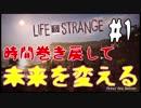 【LIFE IS STRANGE】時間を巻き戻して未来