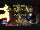 【地球防衛軍5】今度は普通にR:INF縛りDLC1-11 地底1