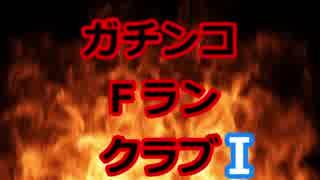 ガチンコFランクラブ【1話】