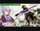 【BF1】戦場の狙撃手結月ゆかり【結月ゆかり実況】#1