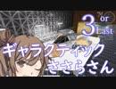 ギャラクティックささらさん3【Empyrion】