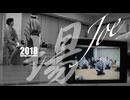 【劇団め組】2018 Spring Collection -場-