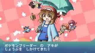 【ポケモンUSM】嫁パと3UP!vsアキ【Prelu