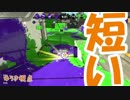 【Splatoon2】スプラトゥーンは乙女の嗜み 22マンメンミ【実況】