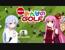 【琴葉姉妹実況】ゴルフドチャうまお姉ちゃん【NewみんGOL】