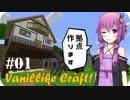 【Minecraft】バニライクらふと! 01 【MOD実況】