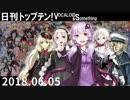 日刊トップテン!VOCALOID&something【日刊ぼかさん2018.06.05】