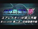 【地球防衛軍5】エアレイダーINF突入作戦 Part44【字幕】