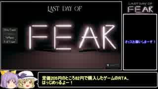 【82円】Last Day of FEAR RTA 4:38.01